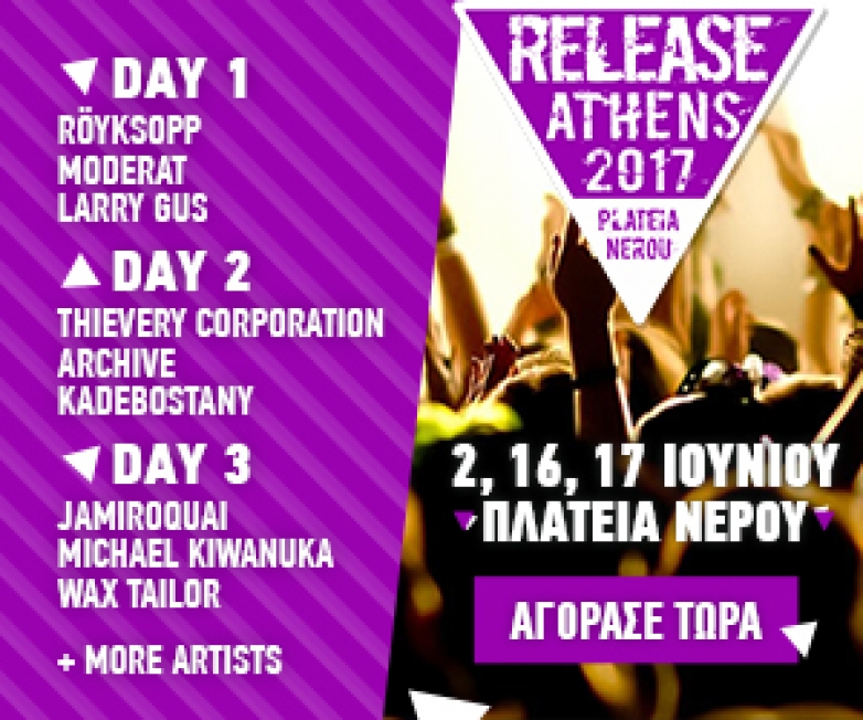 Release Athens 2017