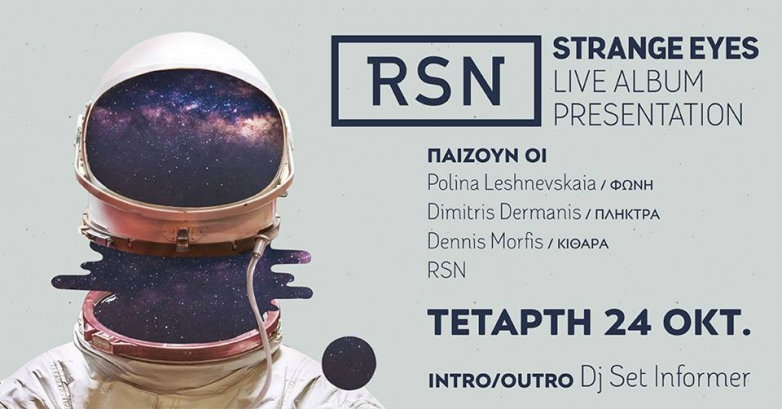Review: RSN - Live Album Presentation @ Ροκφόρ